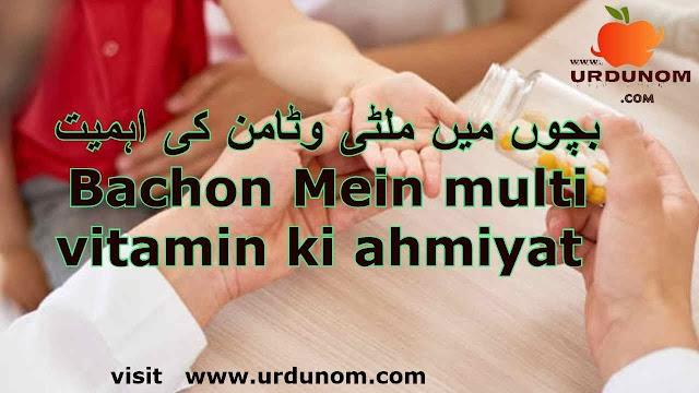 Bachon Mein multivitamin ki ahmiyat | بچوں میں ملٹی وٹامن کی اہمیت