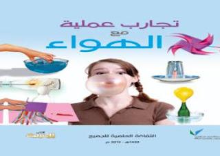 تحميل كتاب تجارب عملية مع الهواء pdf للأطفال الصغار