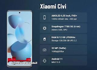 شاومي سيفي - Xiaomi Civi