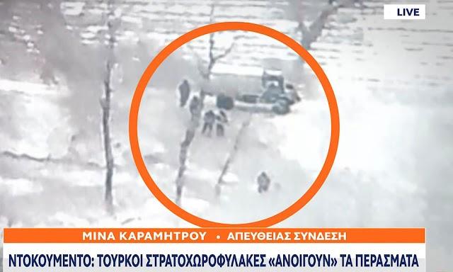 Τούρκοι στρατοχωροφύλακες ανοίγουν τα περάσματα στον Έβρο-Σε αυξημένη επιφυλακή οι Έλληνες συνοριοφύλακες (ΒΙΝΤΕΟ)