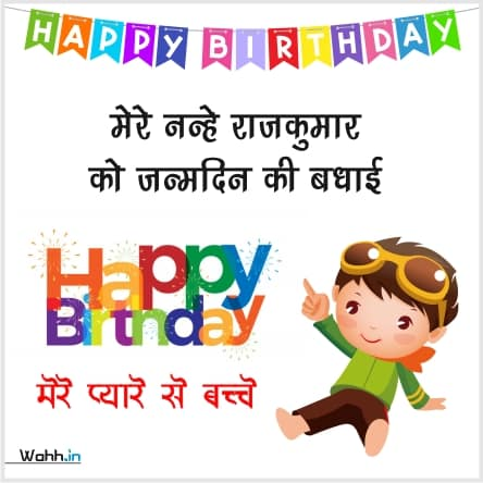 Heart Touching Birthday Wishes For Son In Hindi