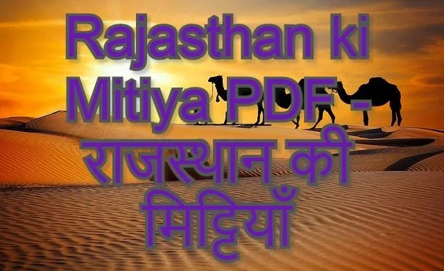 Rajasthan ki Mitiya PDF - राजस्थान की मिट्टियाँ
