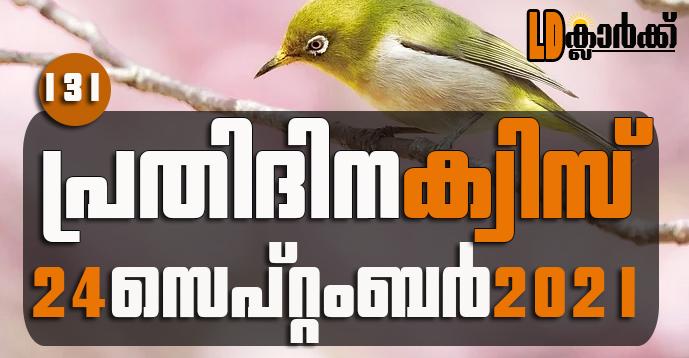 Kerala PSC | 24 Sep 2021 | Online LD Clerk Exam Preparation - Quiz-131