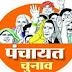 गाजीपुर: शेरपुर में ग्राम प्रधान पद के लिए मतदान जारी