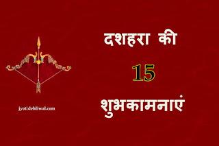 दशहरा की 15 शुभकामनाएं (Dussehra wishes in hindi)