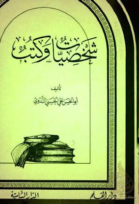 شخصيات وكتب - أبو الحسن الندوي , pdf
