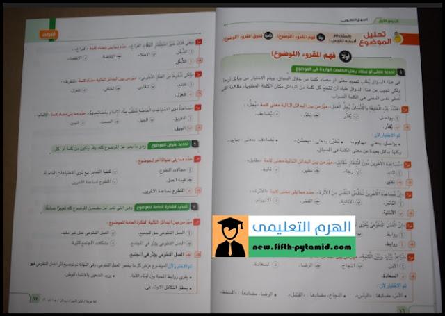 كتاب الامتحان عربى أولى ثانوى pdf