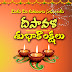 New diwali telugu greetings wishes messages
