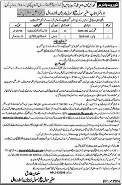 civil-courts-senior-civil-judge-office-narowal-jobs-2021-application-form