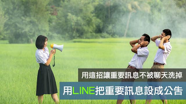 如何在LINE發公告 設為公告 重要訊息