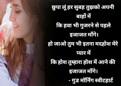 good morning shayari suprabhat