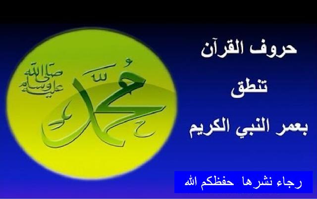حروف القرآن تنطق بعمر النبي الكريم!!