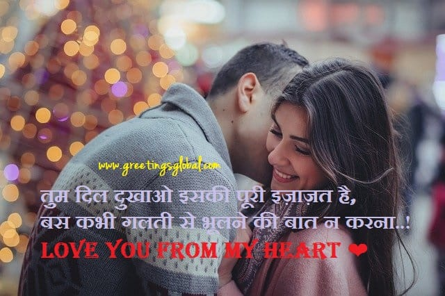love messages in hindi for girlfriend