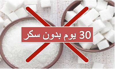 تحدي 30 يوم بدون سكر وفوائده وطريقة عمله
