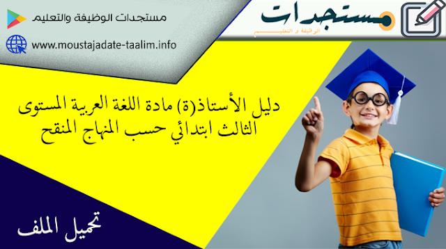 تحميل دليل الأستاذ(ة) مادة اللغة العربية المستوى الثالث ابتدائي حسب المنهاج المنقح