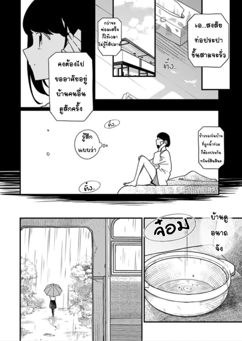 Hai Basu ni Sumu - หน้า 6