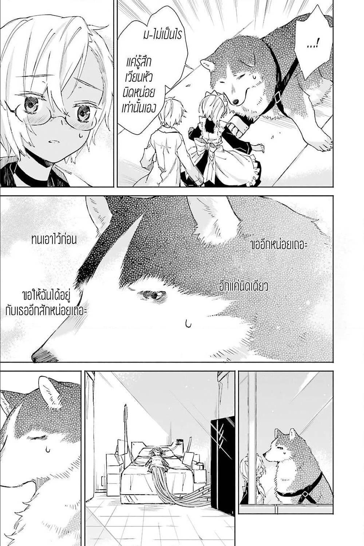 อ่านการ์ตูน Tabi to Gohan to Shuumatsu Sekai ตอนที่ 16 หน้าที่ 8