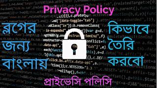 আপনার ব্লগের জন্য বাংলায় প্রাইভেসি পলিসি | Privacy Policy পেজ কিভাবে তৈরি করবেন