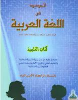 الجديد في اللغة العربية العلمي للمستوى الرابع ابتدائي