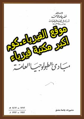 تحميل كتاب مبادئ الطبولوجيا العامة pdf