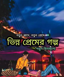 ভিন্ন প্রেমের গল্প - Bhinno Premer Golpo - Bengali Love Story
