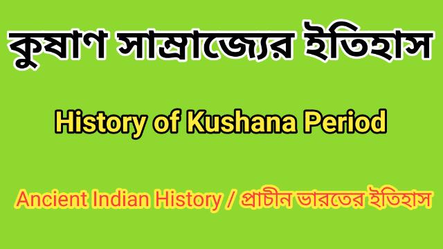 কুষাণ সাম্রাজ্যের ইতিহাস। Kushan Period | Ancient Indian History