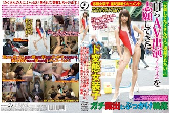 MCMQ-004 I Want To Be Stared At A Lot Of People And Transvestite ... Themselves Do Have Volunteered AV Appeared The (Nogyara) Transformation Josoko Apt Exposure And Topped Gangbang