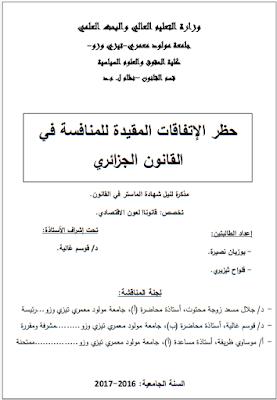 مذكرة ماستر : حظر الإتفاقيات المقيدة للمنافسة في القانون الجزائري PDF