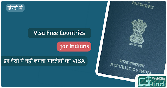 Visa Free Countries for Indians Hindi me Jane
