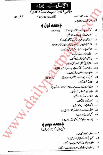 Past Paper Pak Study 2nd Year 2019 Subjective Dera Ghazi Khan Board