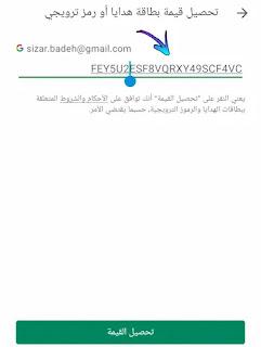 تحصيل القيمة بطاقات جوجل