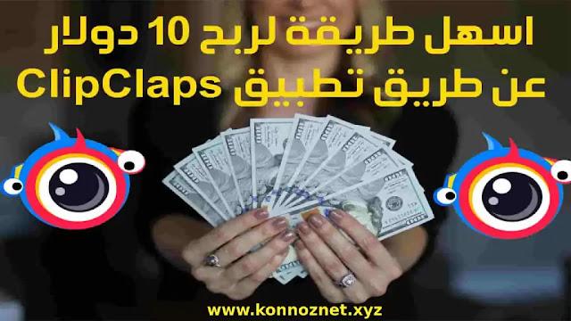 استراتيجية ربح 10 دولار في اليوم من تطبيق clipclaps