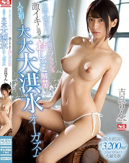 SSNI-750 Incontinence, Squirting, Saddle Tide Splash Large Great Flood Orgasm Rin Kira