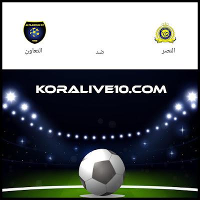 موعد مباراة النصر السعودي والتعاون في دوري كأس الأمير محمد بن سلمان للمحترفين|كورةلايف