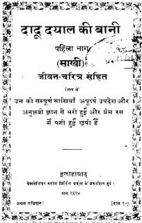 Dadu-Dayal-Ki-Vani-PDF-Book-In-Hindi