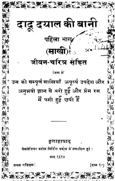 दादू दयाल की बानी पीडीऍफ़ पुस्तक पहला भाग | Dadu Dayal Ki Vani PDF Book In Hindi First Part