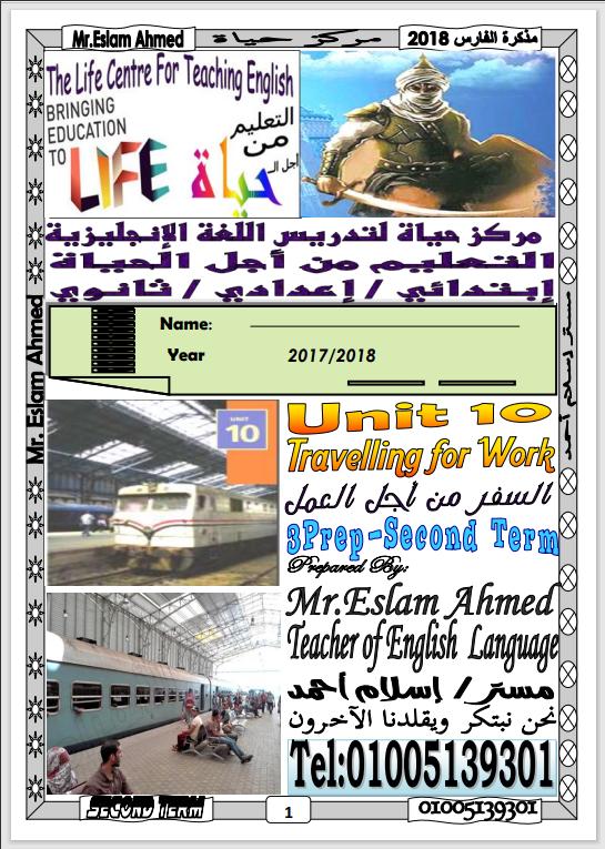 مذكرة انجليزى كاملة (الفارس) الصف الثالث الإعدادى الترم الثانى 2021 مستر إسلام أحمد