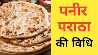 punjabi paneer paratha recipe in hindi