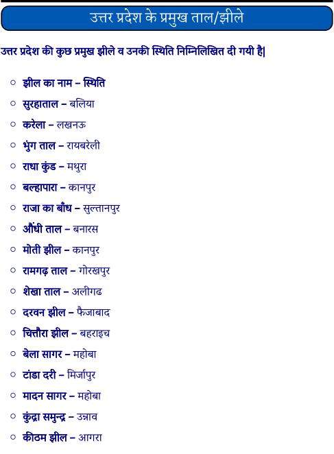 उत्तर प्रदेश के प्रमुख ताल/झील पीडीऍफ़ पुस्तक | Uttar Pradesh Ke Pramukh Taal/Jheel PDF Book In Hindi