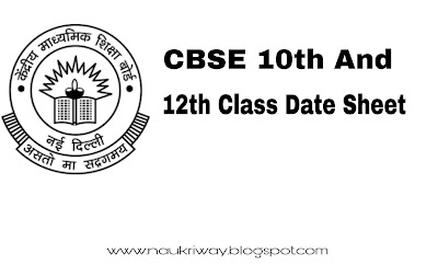 CBSE Board Time Table 2019