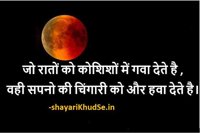 inspirational quotes in hindi for students images, inspirational quotes about life and struggles images, inspirational quotes for students wallpaper