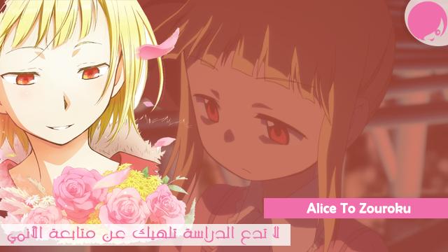 الحلقة 03 من انمي السنين Alice to Zouroku مترجم أون لاين