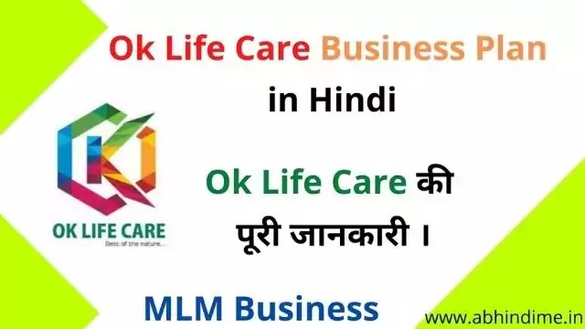 Ok Life Care Business Plan in Hindi