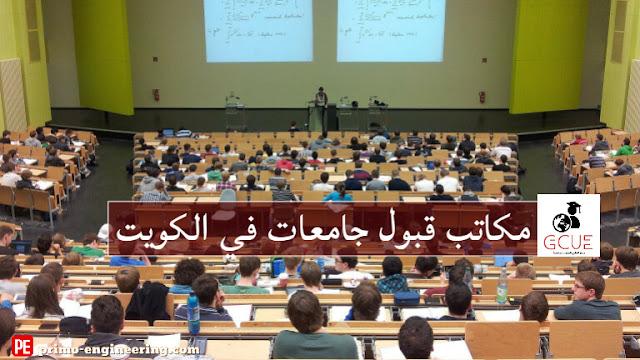 مكاتب قبول جامعات في الكويت | التقدم للجامعات عن طريق مركز قبول بالتفصيل