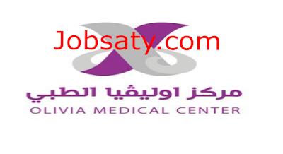 عاجل مركز اوليفيا الطبي يعلن عن فرص عمل طبيه و إداريه في المملكة العربية السعودية بجده