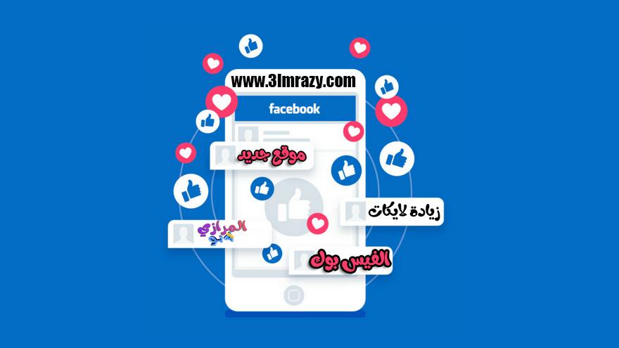موقع زيادة لايكات الفيس بوك