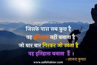 Anand kumar   anand kumar powerful motivational speech  anand kumar Top suvichar hindi 