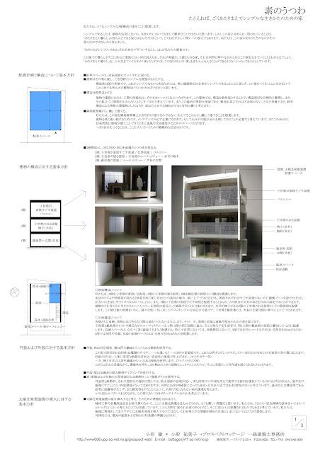 ごくあたりまえでシンプルな生きかたのための家 三層構成の考え方