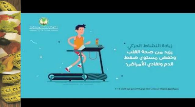 حل درس من أجل نمط عيش صحي لغة عربية فصل أول صف ثامن