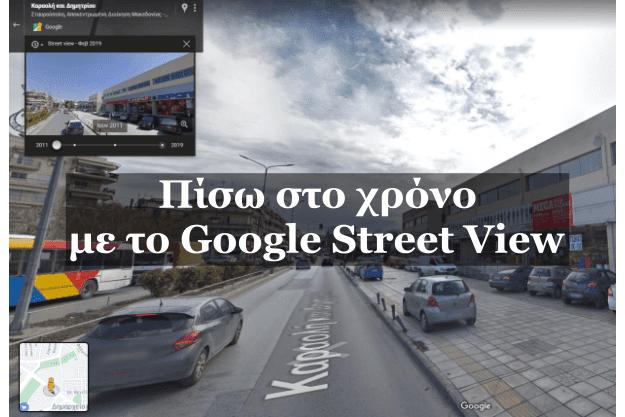 Πως να πας πίσω στο χρόνο με το Street View του Google Maps